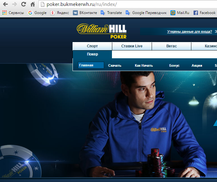 william hill poker зеркало